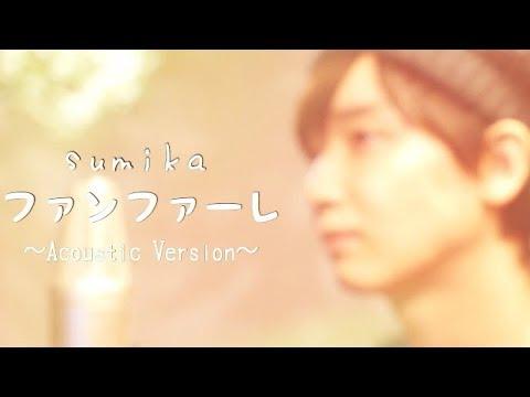「ファンファーレ / Sumika」-Acorstic Ver- By 少年T