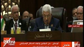 محمود عباس: الحكومة الإسرائيلية قوضت حل الدولتين..فيديو