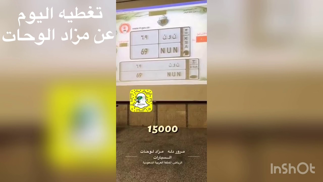تغطيه مزاد اللوحات في مرور الرياض - YouTube