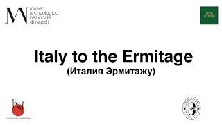 «Италия – Эрмитажу». Национальный археологический музей Неаполя