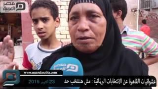بالفيديو| مواطنون بالعشوائيات: مش هننتخب حد