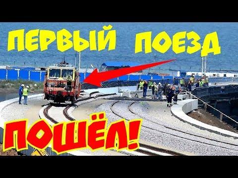 Крымский(июль 2018)мост! Ура!!! Первый поезд на мосту с Тамани! Дождались! Свежачок!