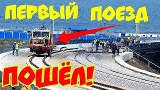Крымский(21.07.2018)мост! Ура!!! Первый поезд на мосту с Тамани! Дождались! Свежачок!
