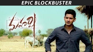 Maharshi Epic Blockbuster Promo 2 - Mahesh Babu, Pooja Hegde | Vamshi Paidipally