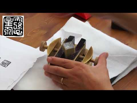 Henry Li Carving a Japanese Name Seal for Akiko