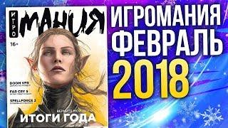 Журнал Игромания - ФЕВРАЛЬ 2018