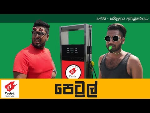පෙට්‍රල්  - Petrol - Wasthi Productions