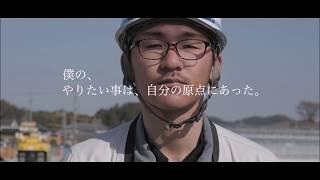 藤本組 求人・リクルート動画