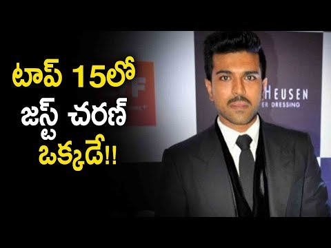 Ram Charan Is Only Telugu Hero In Top 50 | Latest Telugu Movie News