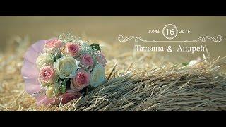 Татьяна & Андрей. Свадьба 16 июля 2016