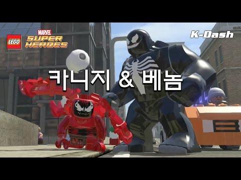 레고 마블 슈퍼 히어로즈 카니지&베놈 심층탐구 Lego Marvel Super Heroes Carnage Freeroam