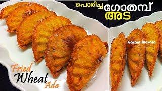 നാടൻ പൊരിച്ച ഗോതമ്പ് അട  Poricha Gothamb Ada /Fried Wheat Ada Iftar Snack