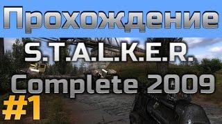 Прохождение STALKER Complete 2009 - часть 1 - Тень Чернобыля