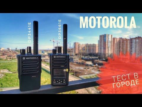 Тест радиостанций Motorola DP3441e, DP3661e в городе