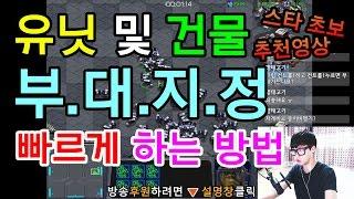 [레너드 스타 초보 기초 강좌] 유닛 및 건물 부대지정 빠르게 하는 방법 TIP !!