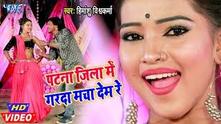 #Himanshu Vishwakarma का सबसे मस्त #Video- पटना जिला में गरदा मचा देम रे 2020 Bhojpuri Superhit Song