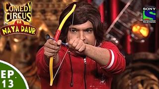 Comedy Circus Ka Naya Daur - Ep 13 - Sports Special