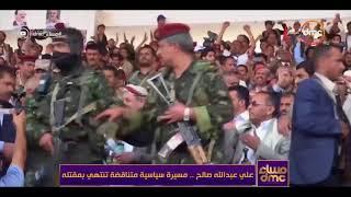 مساء dmc - علي عبد الله صالح .. مسيرة سياسية متناقضة تنتهي بمقتله