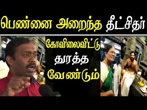 chidambaram natarajar kovil issue archagar student demand legal action tamil news