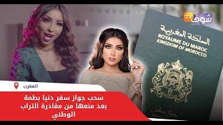 عاجل..الضربة القاضية: سحب جواز سفر دنيا بطمة بعد منعها من مغادرة التراب الوطني