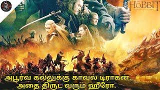 The Hobbit: The Desolation of Smaug  (2013) movie explained in Tamil | Tamil xplain (தமிழ்)
