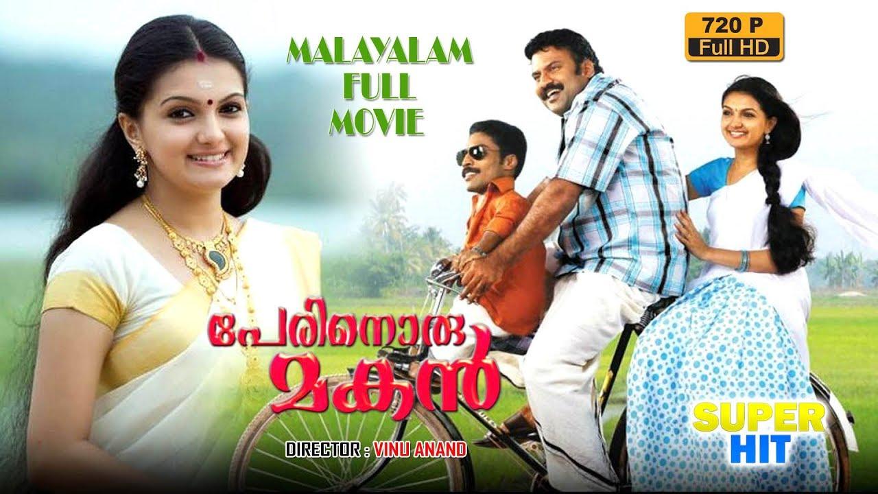 Super Hit Malayalam Comedy Movie 2017 Upload | Perinoru Makan | Malayalam Full Movie 2016