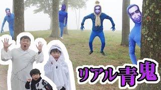 ★リアル青鬼!「霧の森から脱出せよ~」★Real Escape Game★ thumbnail