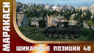 Шикарные позиции world of Tanks - выпуск 40