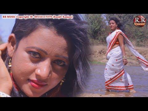 Aasman Me Guiya Mora | आसमान में गुइया | New Nagpuri Song Video 2018 | Sadri Music Video