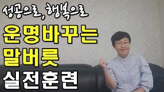 성공과 행복으로 운명 바꾸는 말버릇 [유세미의 직장수업TV]