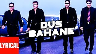 "Video ""Dus Bahane Karke Le Gaye Dil"" Lyrical Video 