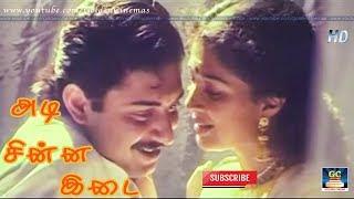 அடி சின்ன இடை | Adi Chinna Idai | Mummy Daddy | Aravindsamy | Gautami | SP Venkatesh | HD
