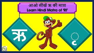Video ri ki matra in hindi (ऋ की मात्रा) download MP3, 3GP, MP4, WEBM, AVI, FLV Juni 2018
