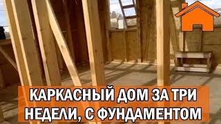 каркасный дом за 3 недели с фундаментом(Строительство каркасного дома, проект КД-2, видео с сайта http://karkasdom.info., 2014-04-02T16:17:00.000Z)