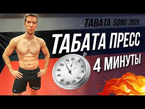 ТАБАТА пресс | TABATA Song 2020 | Как убрать живот?