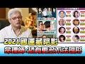 2021國運藏陰影 命理師蔡上機:恐有更多不法現形 國民大會 20210101 (3/4)