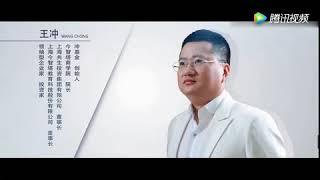 王冲老师直播培训班