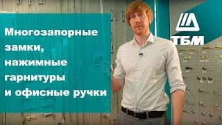 видео О дверных замках и разновидностях