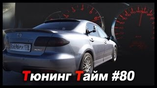 Тт 80: Mazda 6 MPS.  Превосходя ожидания.