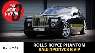 Роскошная капсула времени Rolls-Royce Phantom - Тест Драйв С Нуля