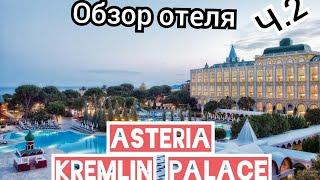 """Обзор отеля """" Asteria Kremlin palace"""" часть 2"""
