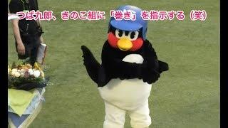 つば九郎、きのこ組に「巻き」を指示する(笑)