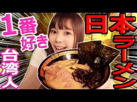 台湾人ズズが選ぶ日本で一番美味しいラーメンはコレ!