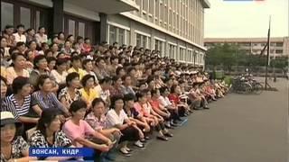 Иной Мир  Северная Корея