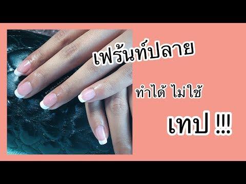 nail tricks EP.2 : เทคนิคทาเล็บเฟร้นท์ปลาย ทาเองได้ไม่ง้อเทป!!   nail french
