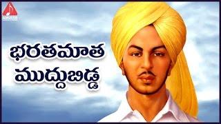Bharatha Matha Muddu Bidda Song | Bhagath Singh | Telangana Folk Songs | Amulya Audios and Videos