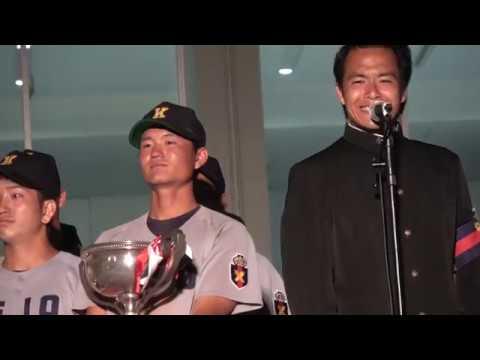 2018春季東京六大学野球 慶應優勝祝賀会 野球部優勝おめでとうSPステージ!若き血