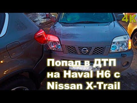 Попал в ДТП на Haval H6 с Nissan X-Trail. Краш тест Хавал