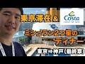 東京・晴海埠頭&クルーズの有料レストランってどんな感じ?!コスタクルーズ最終章