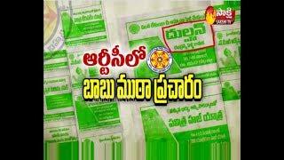 తిరుమల బస్ టికెట్ల వ్యవహారంపై ప్రభుత్వం విచారణ | Tirumala APSRTC | Sakshi Tv